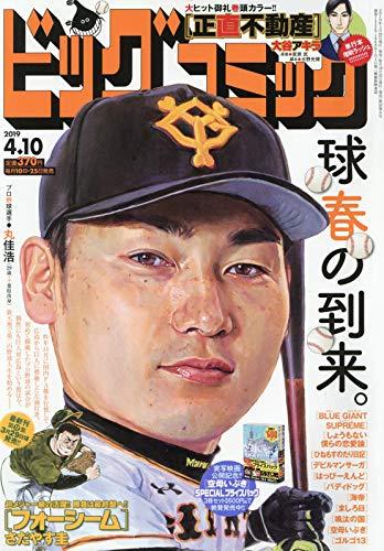 ビッグコミック 2019年 4/10 号 [雑誌]