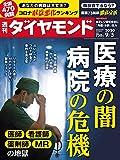 週刊ダイヤモンド 2020年9/5号 [雑誌]