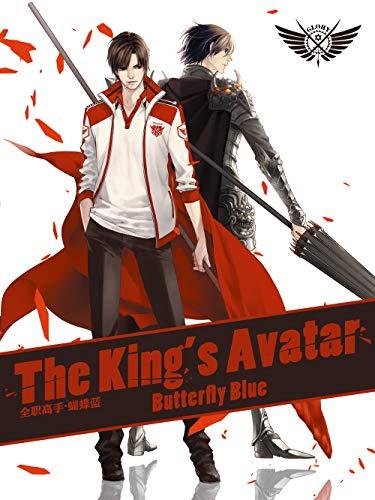 The King's Avatar 1 Anthology