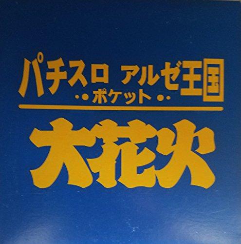 SNK Pachisuro ARUZE OOKOKU OHANABI Japonesa Juego de importación para la Neo Geo Pocket Color