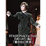 STAGE Pick Up from 『ポーの一族』「愛のない世界」