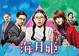 海月姫 DVD-BOX[DVD]