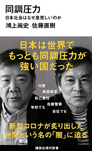 同調圧力 日本社会はなぜ息苦しいのか (講談社現代新書)