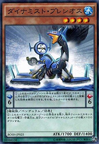 遊戯王 ダイナミスト・プレシオス ブレイカーズ・オブ・シャドウ(BOSH) シングルカード BOSH-JP025-N