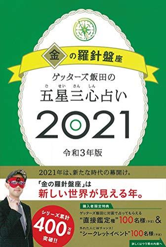 ゲッターズ飯田の五星三心占い2021 金の羅針盤座の詳細を見る