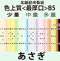 北越紀州色上質B5縦目<最厚口>[アサギ](40枚)