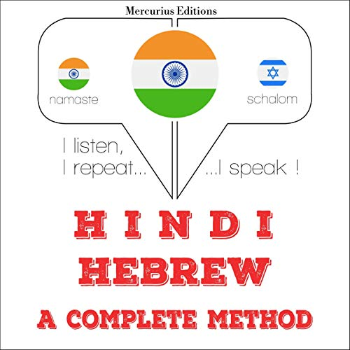 Hindi - Hebrew. a complete method audiobook cover art