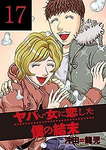 ヤバい女に恋した僕の結末 17巻 (芳文社コミックス)