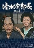 清水次郎長 DVD-BOX1 HDリマスター版[DVD]