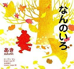 「なんのいろ あき」作・ビーゲンセン 絵・永井郁子 絵本塾出版