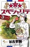 ★★★のスペシャリテ(3) (少年サンデーコミックス)
