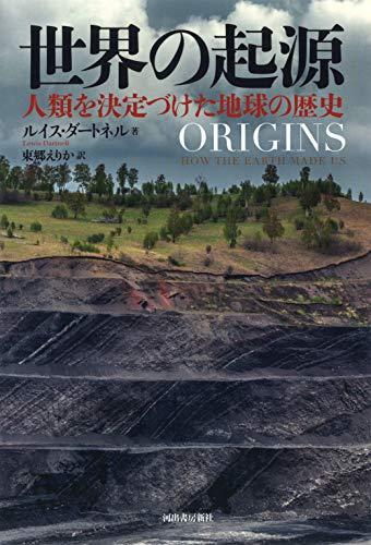 世界の起源: 人類を決定づけた地球の歴史