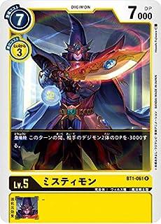 デジモンカードゲーム BT1-061 ミスティモン (R レア) ブースター NEW EVOLUTION (BT-01)