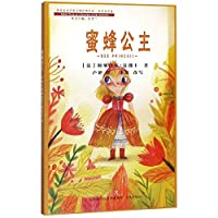 诺贝尔文学奖大师经典作品·儿童文学卷(第一辑):蜜蜂公主 BEE PRINCESS