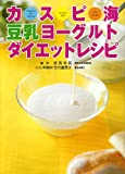カスピ海豆乳ヨーグルト ダイエットレシピ