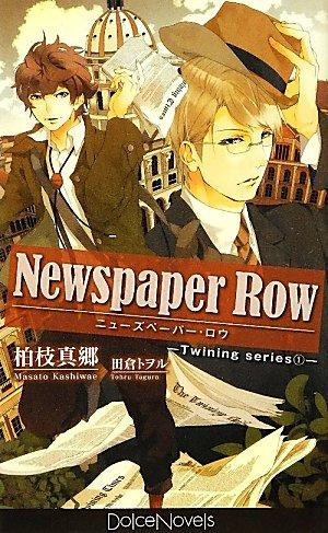 Newspaper Row[ニューズペーパーロウ] -Twining Series (1)- (ドルチェノベルズ)