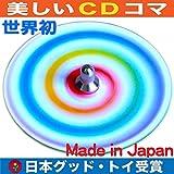 ▶︎虹独楽 美しいCDコマ 知育玩具 工作 教材 自分でも作れます。日本グッド トイ受賞おもちゃ