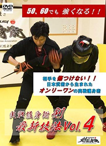 (剣護身術)DVD 実戦護身術『剣』 最新技法Vol.4 [DVD4枚組]相手を傷つけないオンリーワンの護身術