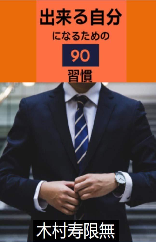 dekiru jibun ni narutame no 90syukan: doryoku ha kesite uragiranai (Japanese Edition)