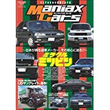 自動車誌MOOK Maniax Cars Vol.02