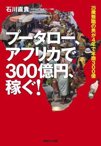 プータロー、アフリカで300億円、稼ぐ!