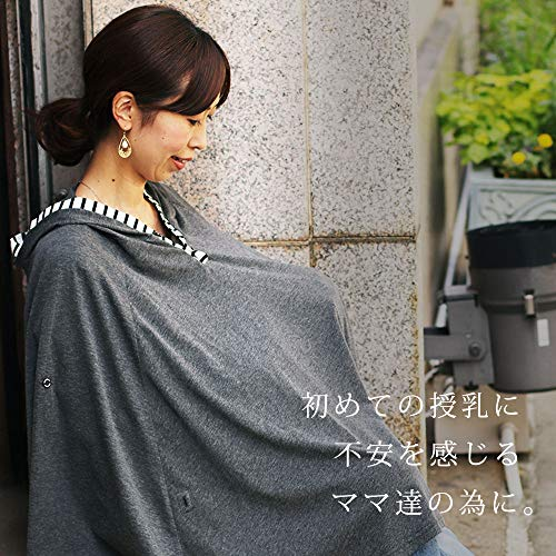 DORACO授乳ケープフードつきポンチョ型UVカット【巾着付き】助産師が提案360度安心授乳カバー(ダークグレーボーダー)