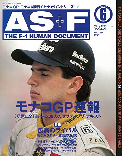AS+F(アズエフ)1993 Rd06 モナコGP号 [雑誌]