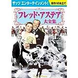 フレッド・アステア 大全集 DVD10枚組 トップ・ハット BCP-031 image
