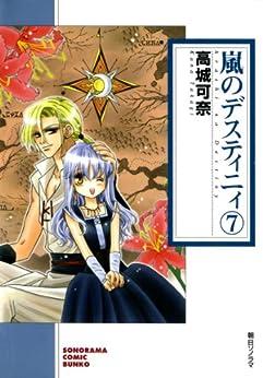 [高城可奈]の嵐のデスティニィ(7) (ソノラマコミック文庫)
