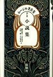 ムージル著作集 第7巻 小説集