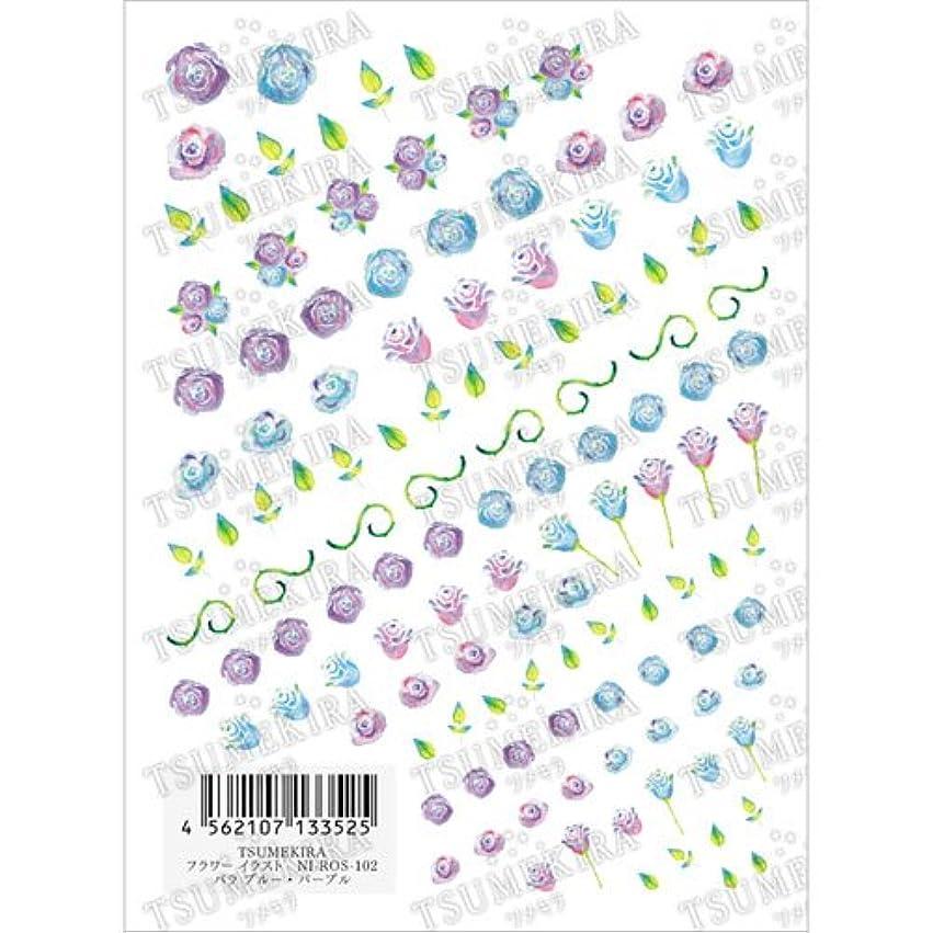 申し立てられたリーク画像ツメキラ ネイル用シール フラワースタイル バラ ブルー?パープル