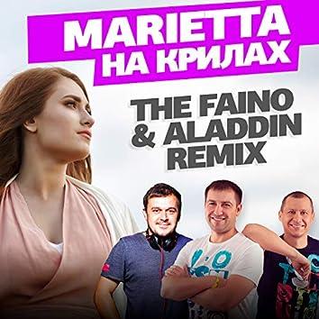 На крилах (The Faino & Aladdin Remix)