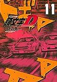 新装版 頭文字D(11) (KCデラックス)
