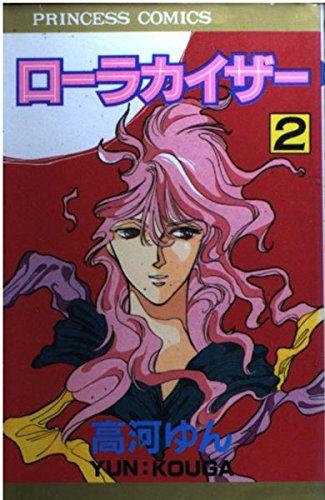 ローラカイザー (2) (Princess comics) - 高河 ゆん