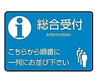 7-3342-01TPマット総合受付【1枚】(as1-7-3342-01)