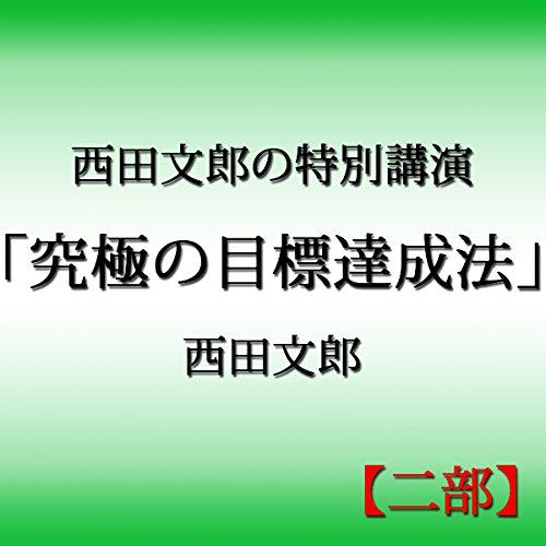 西田文郎の特別講演「究極の目標達成法」【ニ部】 | 西田 文郎