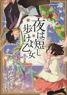 夜は短し歩けよ乙女(5) (角川コミックス・エース)