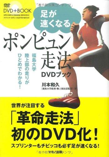 足が速くなる「ポンピュン走法」DVDブック(DVD付き)の詳細を見る