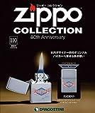 ジッポー コレクション 110号 (アーティスト スポットライト 1992) 分冊百科 (ジッポーライター付)