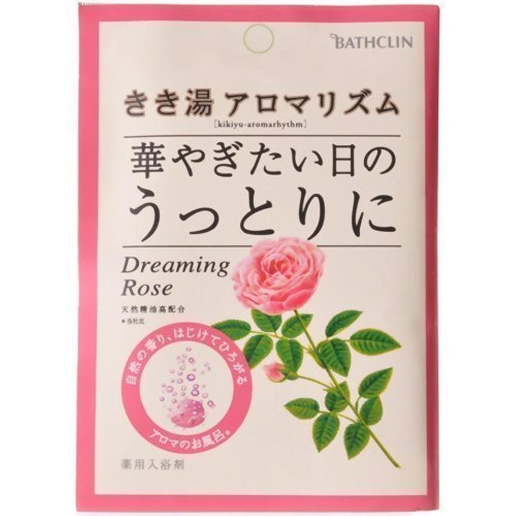 冗長暗記する血統きき湯 アロマリズム ドリーミングローズの香り 30g