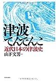 津波てんでんこ―近代日本の津波史