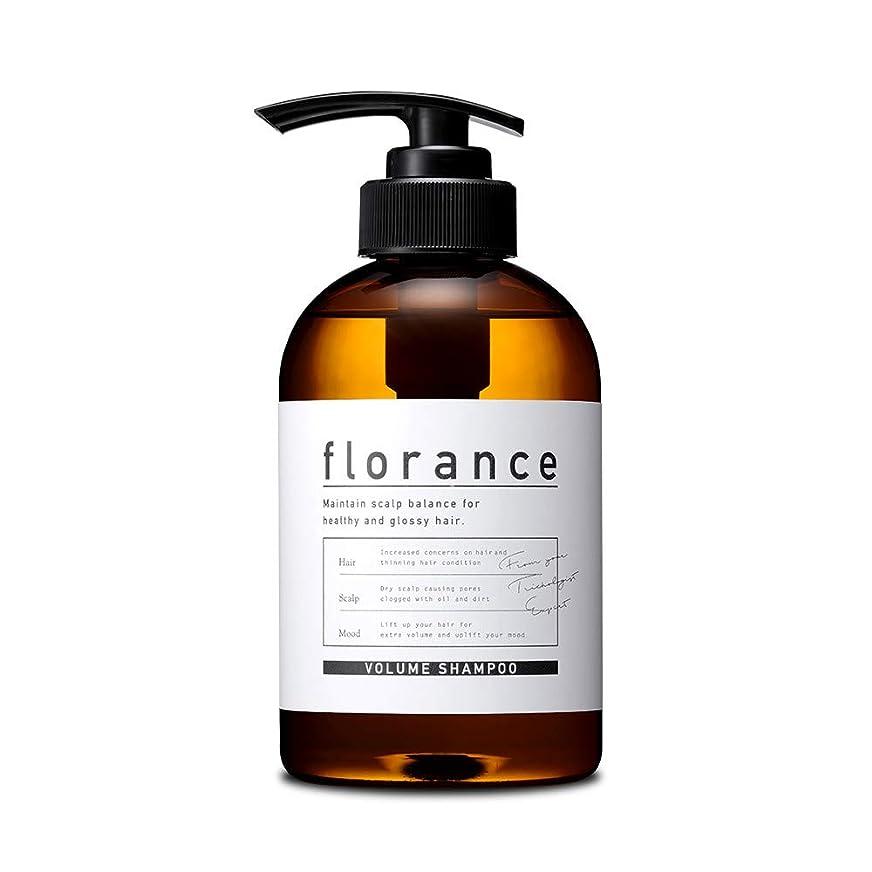 流体ファイナンス宿florance(フローランス)ボリュームシャンプー