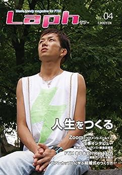 [sunao akito]のFTMマガジンLaph vol.4: 人生をつくる