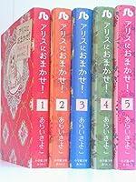 アリスにおまかせ! 文庫版 コミック 1-5巻セット (小学館文庫)