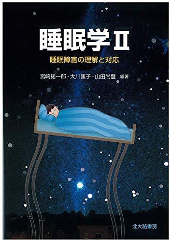 睡眠学II: 睡眠障害の理解と対応の詳細を見る