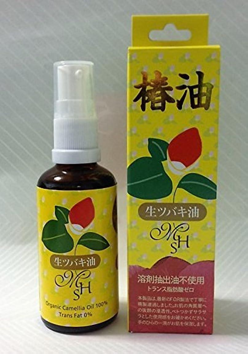 紫の先に悲惨なオーガニック 生ツバキ油(MHSオイル) 50ml
