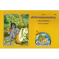 Gopal Sahastranam Satik