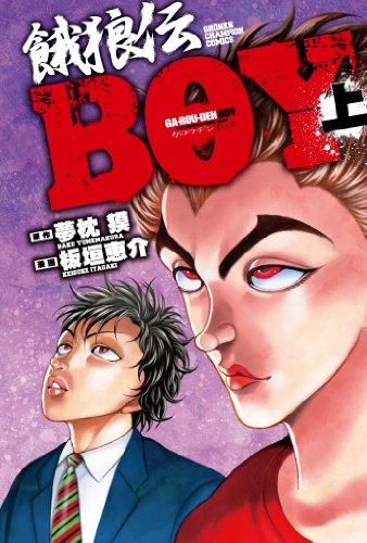 餓狼伝BOY 上 (少年チャンピオン・コミックス)
