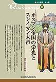 新・人と歴史 拡大版 25 オスマン帝国の栄光とスレイマン大帝