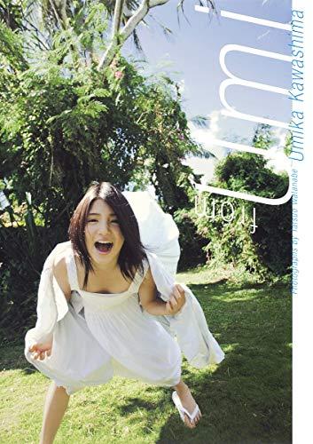 川島海荷写真集/『from Umi』 - 渡辺 達生